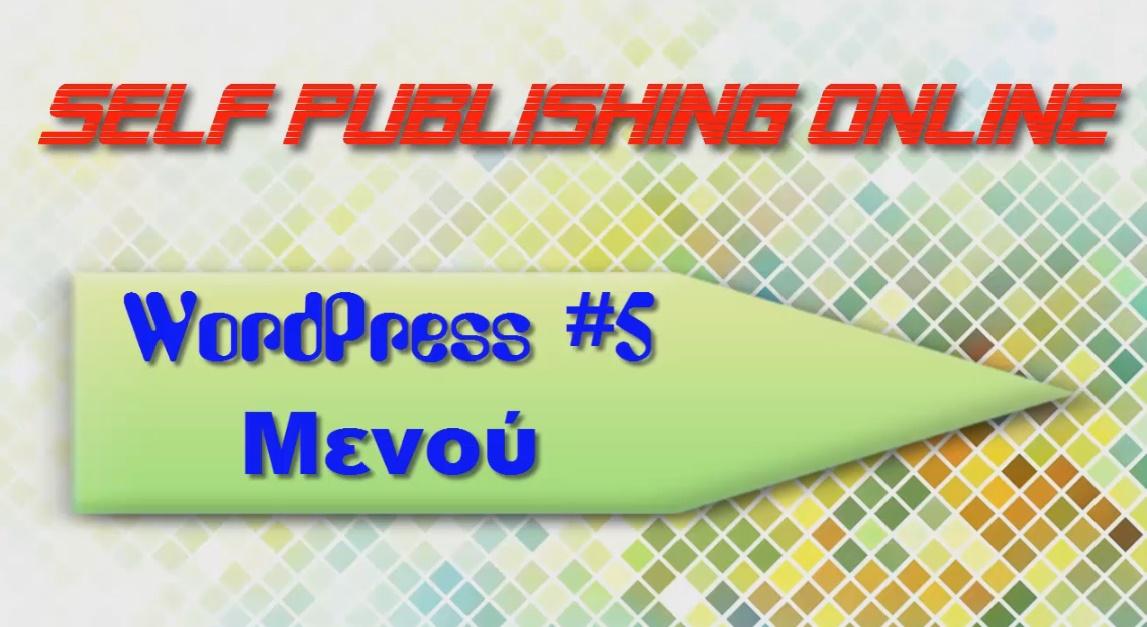 WordPress #5 - Μενού