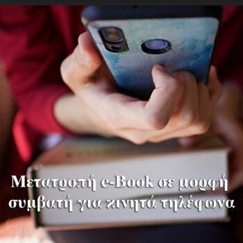 Μετατροπή e-Book σε μορφή συμβατή για κινητά τηλέφωνα