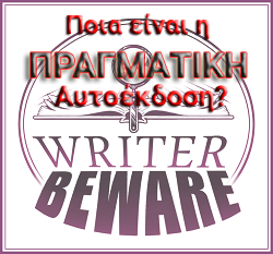 writerbeware-copy