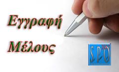 εγγραφή μέλους - διαδικτυακή αυτοέκδοση