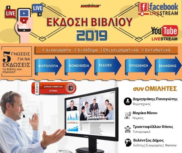 Εκδόσεις ΛΕΥΚΟ ΜΕΛΑΝΙ & Διαδικτυακή Αυτοέκδοση - WEBINAR 2019