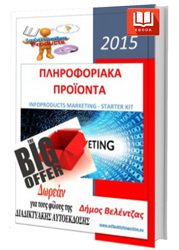 Πληροφοριακά Προϊόντα (Info-products) – Δήμος Βελέντζας