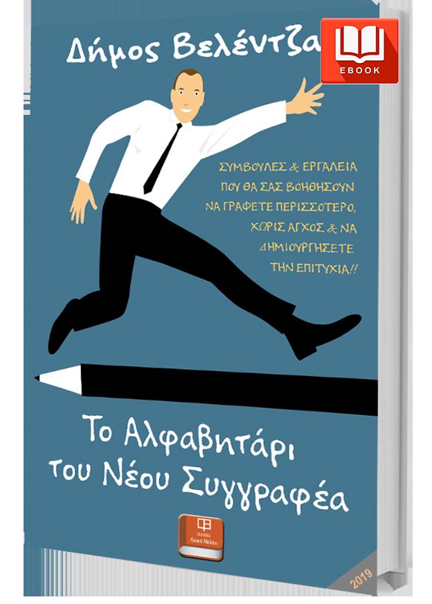 Το Αλφαβητάρι του Νέου Συγγραφέα – Δήμος Βελέντζας