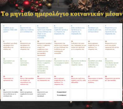 -μηνιαίο-ημερολόγιο-κοινωνικών-μέσων