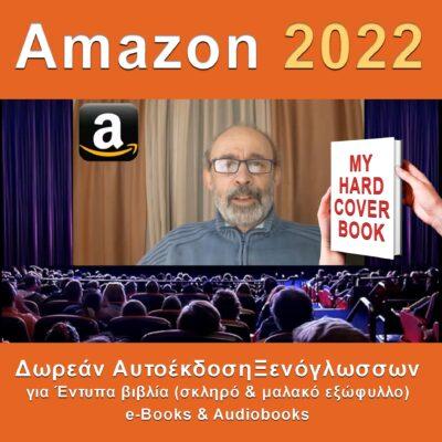 Amazon 2022: Δωρεάν αυτοέκδοση για Έντυπα βιβλία, e-Books & Audiobooks